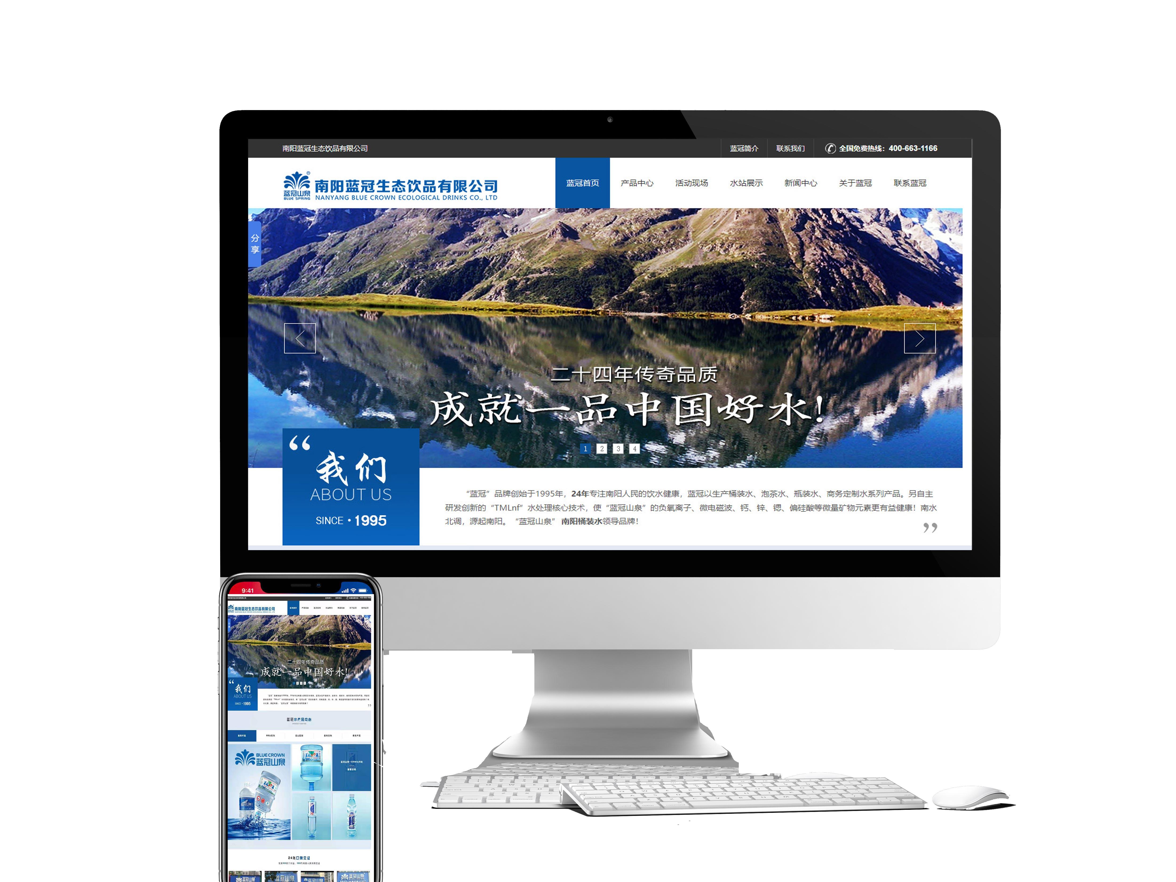 高端营销型网站--蓝冠山泉桶装水
