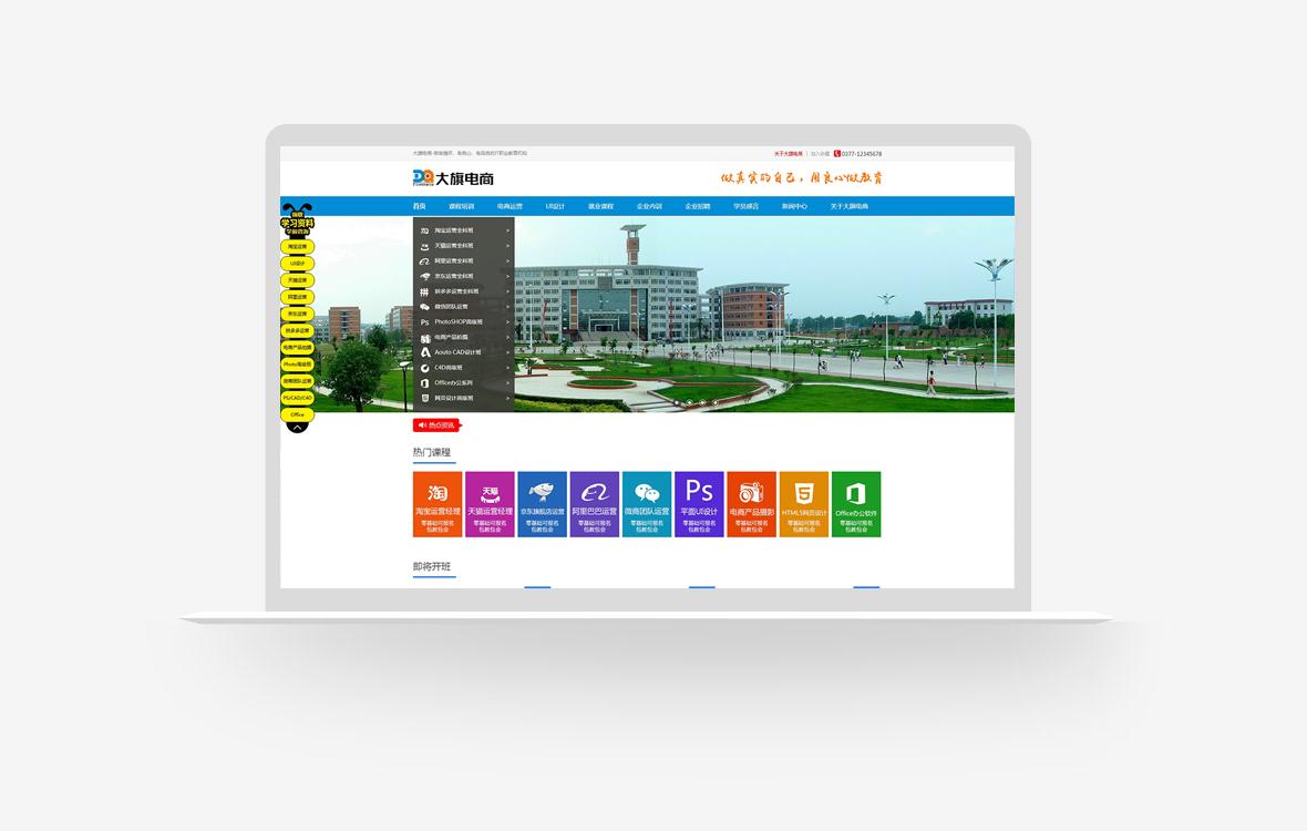 电商类型营销网站